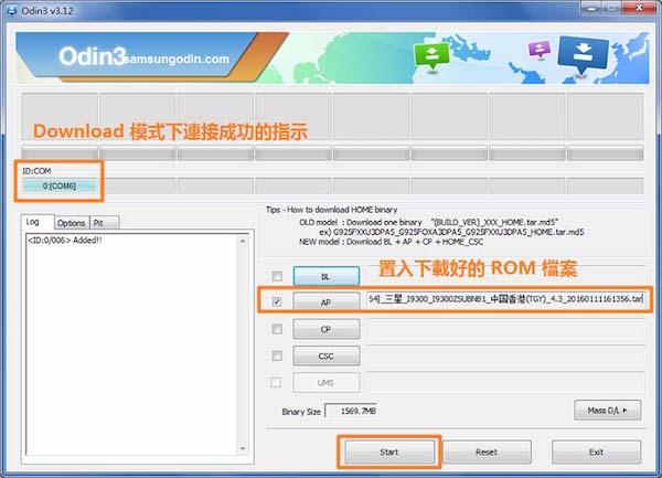 odin3 instalación interfaz